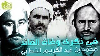 في ذكرى وفاة القائد محمد بن عبد الكريم الخطابي🔶