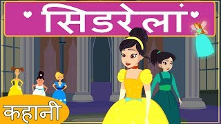 सिंडरेला  ||  Cinderella full movie in hindi ||