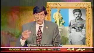 Bahram Moshiri, بهرام مشيري « دزدي و مفتخوري و زورگويي ـ روش محمدي »؛