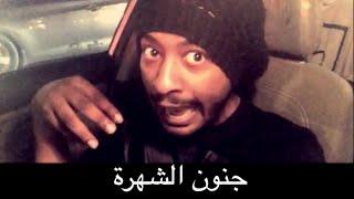 خالد عسيري : جنون الشهرة