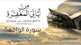 ليالي المغفرة II تلاوات القارئ منصور السالمي 1438 سورة الواقعة