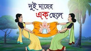 DUI MAYER EK CHELE ||  Bengali Fairy Tales || THAKURMAR JHULI || SSOFTOONS
