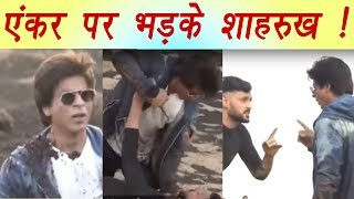 Shahrukh Khan gets ANGRY on host Ramez Galal ; Here's Why | FilmiBeat