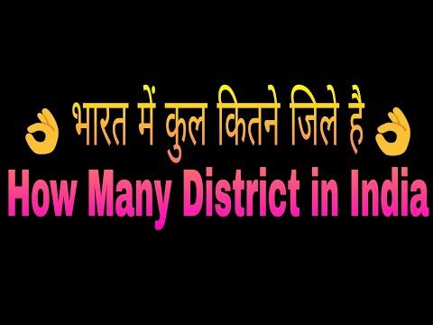 Xxx Mp4 India Me Kul Kitne Jile Hai By Indian News भारत में कुल कितने जिले है Indian News MAUSAM NIGAM 3gp Sex