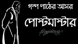 গল্প পাঠের আসর - রবীন্দ্রনাথ ঠাকুরের 'পোস্টমাস্টার' | 'Postmaster' by Rabindranath Tagore