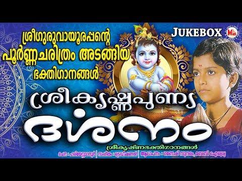 ശ്രീഗുരുവായൂരപ്പൻറെ പൂർണ്ണചരിത്രം | Sree Krishna Punya Darsanam | Hindu Devotional Songs Malayalam