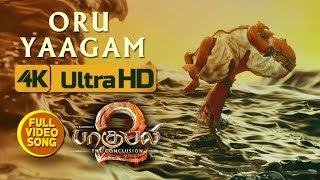 Oru Yaagam Full Video Song - Baahubali 2 Video Songs Tamil | Prabhas,Anushka Shetty, SS Rajamouli
