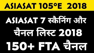 Asiasat 105°E स्कैनिंग और सारी चैनल लिस्ट 2018 (Requested Video)