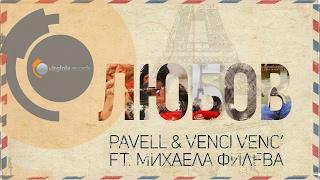 Pavell & Venci Venc' feat. Mihaela Fileva - Lyubov (Official HD)