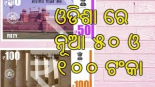 OTV Odia News today new RBI To Issue New Rs 20 And 50 Notes.