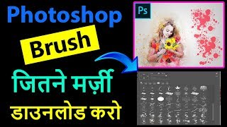 Free Download any Photoshop Brushes | load brushes & use in hindi