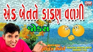 Latest New Gujarati Jokes 2018 - Ek Benane Dakan Valgi - Rushikesh Trivedi | Comedy