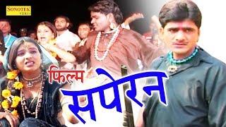 Saperan | सपेरन | Uttar Kumar, Tanya | Dehati Full HD Film | New Film 2017 | Sonotek  Film