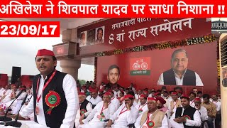 Akhilesh Yadav Firing Speech in 8th State Convention in Lucknow |
