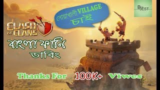 Clash Of Clans-Bangla Dubbing-Noakhali village chai-BANGLA JEST