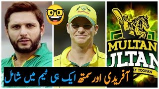 Shahid Afridi and Steve Smith Join Multan Sultan   PSL Draft 2018   Afridi Join 6th PSL Team