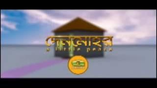 Denmohor | Ekta Akash Niler Dame | Arfin Rumey