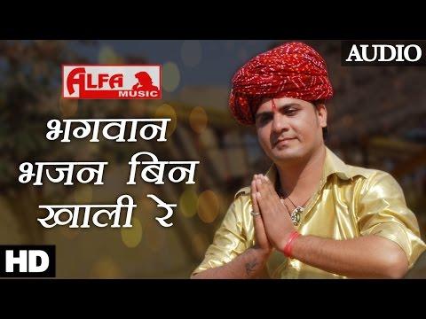 Xxx Mp4 Bhagwan Bhajan Bin Jeevan Rehago Khali Re Rajasthani Satsang Bhajan 3gp Sex