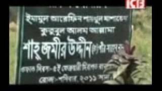 Kotbol Alam Allama Shah Jamir Uddin (r) Sorone Gojol