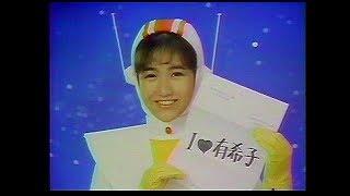 CM 郵政省 郵便局 電子郵便 1985年