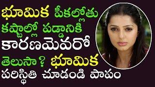 భూమిక పీకల్లోతు కష్టాల్లో పడ్డానికి కారణమెవరో తెలుసా?   Bhumika Chawla In financial Problems