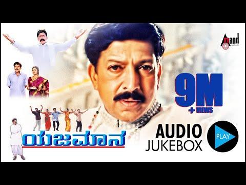 Xxx Mp4 Yejamana Audio JukeBox Feat Vishnuvardan Shasikumar Prema New Kannada 3gp Sex
