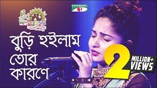 বুড়ি হইলাম তোর কারনে | Shera Kontho 2017 | Season 06 | Channel i TV