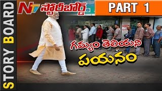 Notes Ban : How Long People Face Situation of Exchange Notes...? || Story Board Part 1 || NTV
