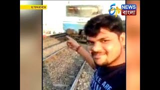ট্রেনের সামনে বিপজ্জনক সেলফি। ETV NEWS BANGLA