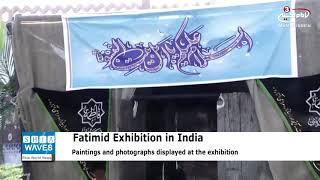 Lady Fatima al-Zahraa exhibition held in Lucknow, India