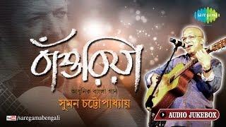 Bansuriya - Suman Chaterjee Modern Song | O Gaanwala | Kabir Suman Bengali Songs Audio Jukebox