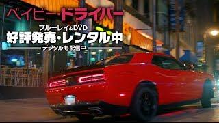 映画『ベイビー・ドライバー』ブルーレイ&DVD好評発売・レンタル中!
