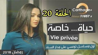Hayet Khassa | Episode 20 Finale HD - مسلسل تونسي جديد رمضان 2018