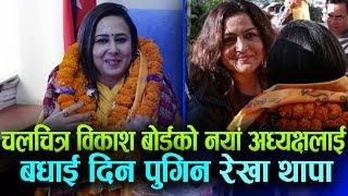चलचित्र विकाश बोर्डको नयां अध्यक्ष निकीतालाई बधाई दिन पुगिन रेखा थापा| Rekha Thapa | Nikita Paudel