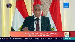 تغطيةTeN | كلمة الدكتور علي المصيلحي وزير التموين خلال افتتاح عدد من المشروعات ببني سويف