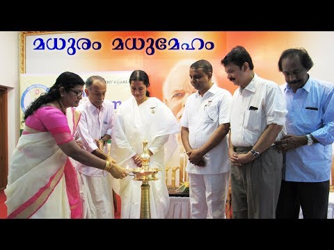Xxx Mp4 Madhuram Madhumaham Diabetic Camp Inauguration At Palakkad Part 1 3gp Sex