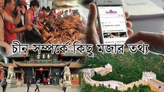 চীন সম্পর্কে কিছু মজার তথ্য | Amazing Facts Of China In Bangla