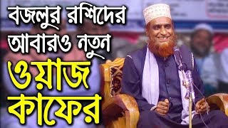 New Bangla Waz 2018 Bazlur Rashid waz - বাংলা ওয়াজ মাহফিল ২০১৮ কাফের - মওলানা বজলুর রশিদ - Waz TV