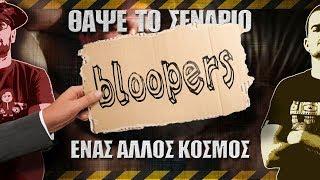 Bloopers - ΘΑΨΕ ΤΟ ΣΕΝΑΡΙΟ - Ένας Άλλος Κόσμος