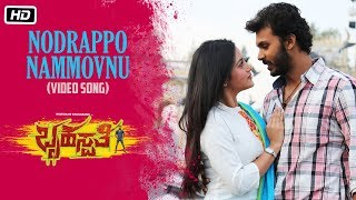 Nodrappo Nammovnu Video song  | Bruhaspathi | Manoranjan | Indrani | V.Harikrishna