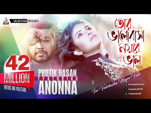 Xxx Mp4 Protik Hasan Ft Ananna Tor Valobasha Noyre Valo তোর ভালোবাসা নয়রে ভাল New Music Video 3gp Sex