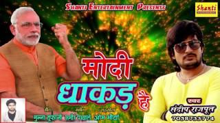 मोदी धाकड है / Modi Dhakad Hai / Dhakad Aamir Khan Style Hit Hindi Song 2017 / Sandeep Rajput