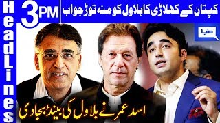 Asad Umer responds to Bilawal's criticism | Headlines 3 PM | 24 April 2019 | Dunya News