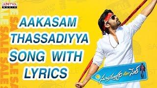 Aakasam Thassadiyya Song With Lyrics - Subramanyam For Sale Songs  - Sai Dharam Tej, Regina