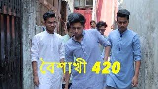 Bangla Funny Video | Pohela Boisakhi 420 | Tawhid Afridi | New Video 2017