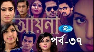 Ayana | EP - 37 | Elias Kanchon | Sohosi | Monira Mithu | Bangla Serial Drama | Rtv