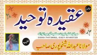 Aqeedah e Tauheed  Panjabi Bayan Part 2 of 4