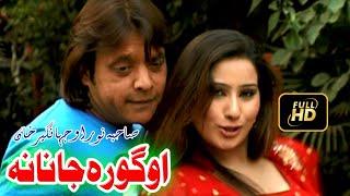 jahangir khan and Sahiba Noor pashto HD Song - Ogora Janana Lewane Shom Ka Na