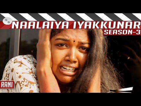Rani | Tamil Short Film by Rajesh Kumar | Naalaiya Iyakkunar 3