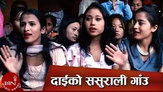 Daiko sasurali gau by Amrit Adhikari, Laxmi Neupane and Saroj Nepal